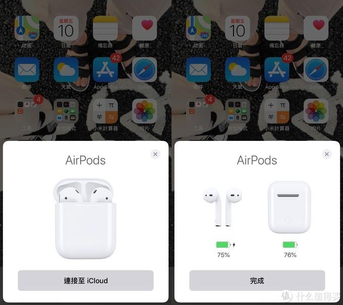 🔗AirPods在苹果全家桶切换真的是超方便,在蓝牙配对列表点一下连接就完事了,全程无需碰手机,其他品牌的耳机呢一般是原本的设备先断开耳机连接,再去别的设备蓝牙配对列表点一下连接,很烦的