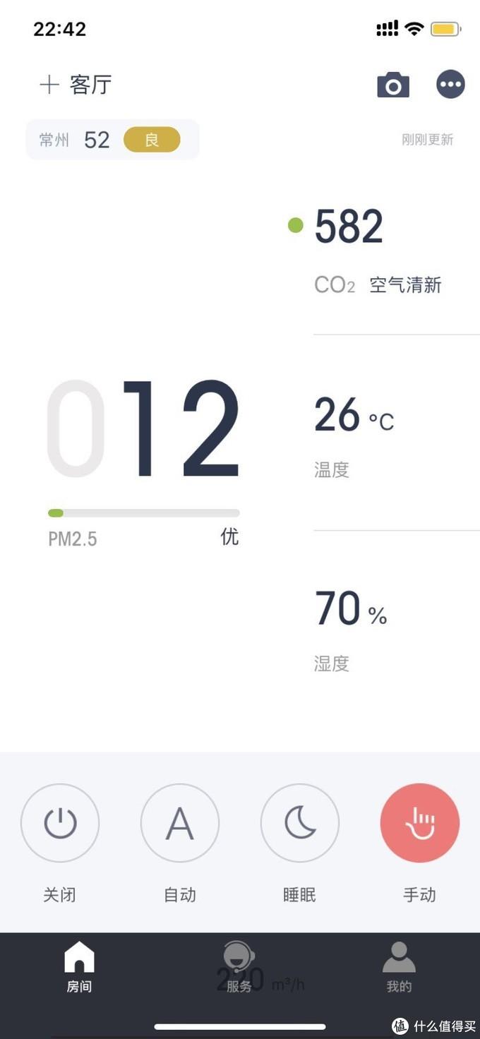 同时室内PM2.5从50多降为12