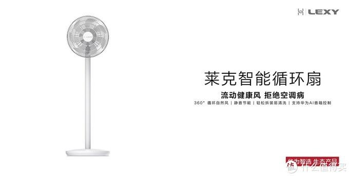 循环自然风 拒绝空调病 华为智选生态产品莱克智能循环扇预售