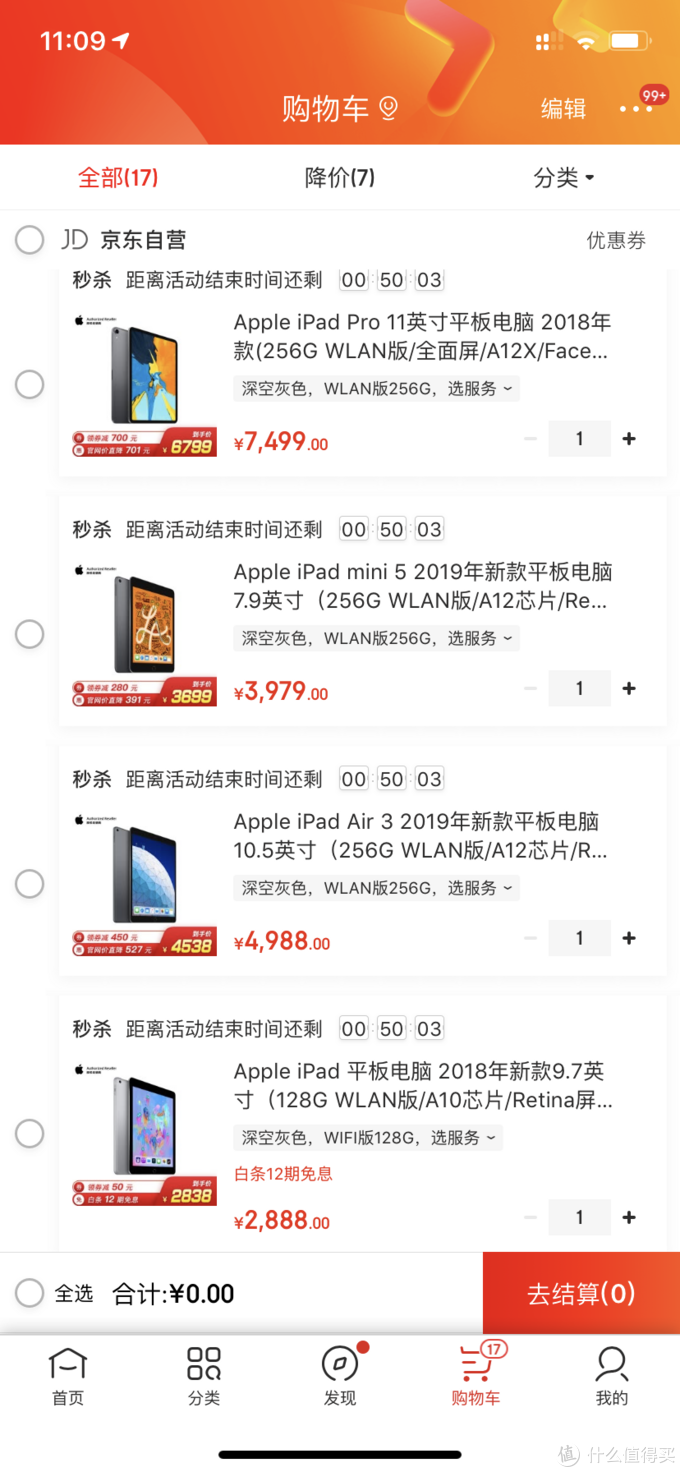 购物车里的iPad该做出抉择了!— 附参数对比及价格