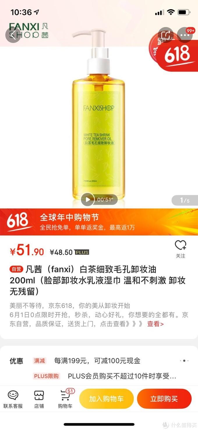 十倍价格差!植村秀洁颜油VS凡茜卸妆油,实用效果对比