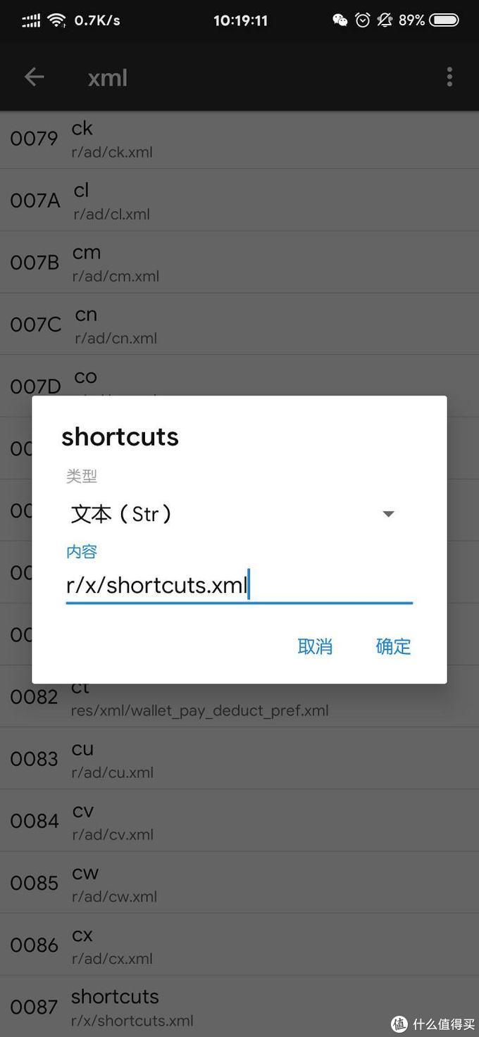 (供小白参考)浅谈修改和增加shortcuts快捷菜单教程