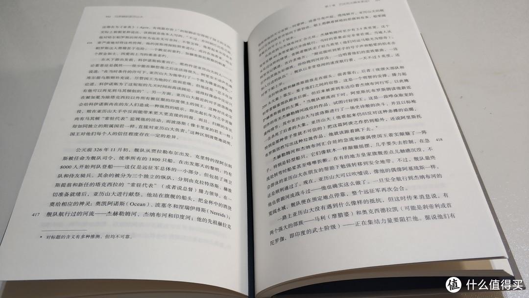 书籍内部,字体印刷清晰,间距合适,读书过程中能引起极大舒适感