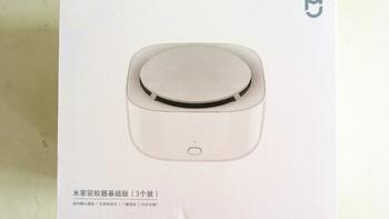 小米驱蚊器普通版开箱展示(本体 电池 驱蚊片 按钮 指示灯)