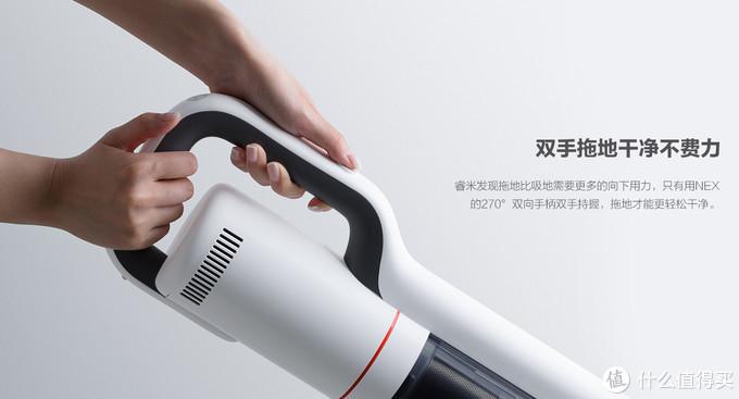 睿米NEX无线吸尘器:颜值担当、吸拖一体、事半功倍
