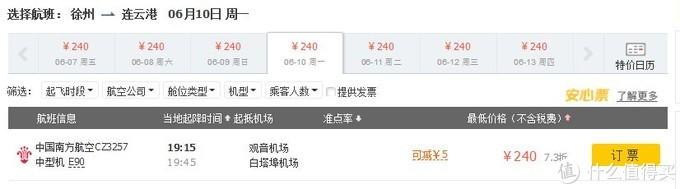 这不是开玩笑哦 确实有这个航班 当然这个航班完成的应该是广州-徐州-连云港-广州的往返