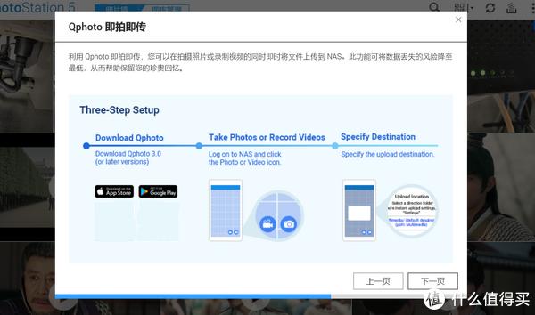 威联通NAS软件介绍与应用之Qphoto篇