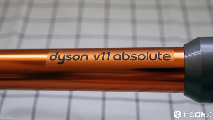 戴森V11 Absolute无线吸尘器上手晒单和使用体验