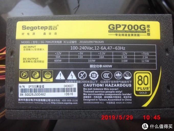 鑫谷GT700P黑金版600W金牌认证电源开箱