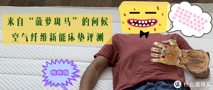 菠萝斑马的问候,空气纤维床垫让我们躺在了一起