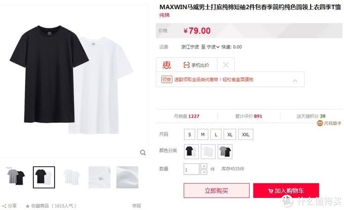 一件白T恤的对决 Ⅱ:LATIV 诚衣 VS MAXWIN 马威 白色T恤对比评测