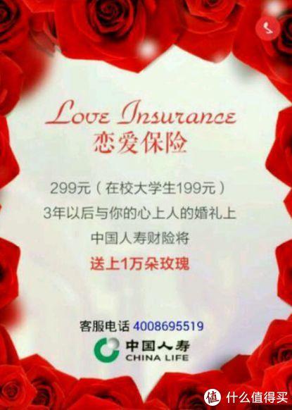 恋爱保险是什么?投入1600块,三年能赚回52000?!