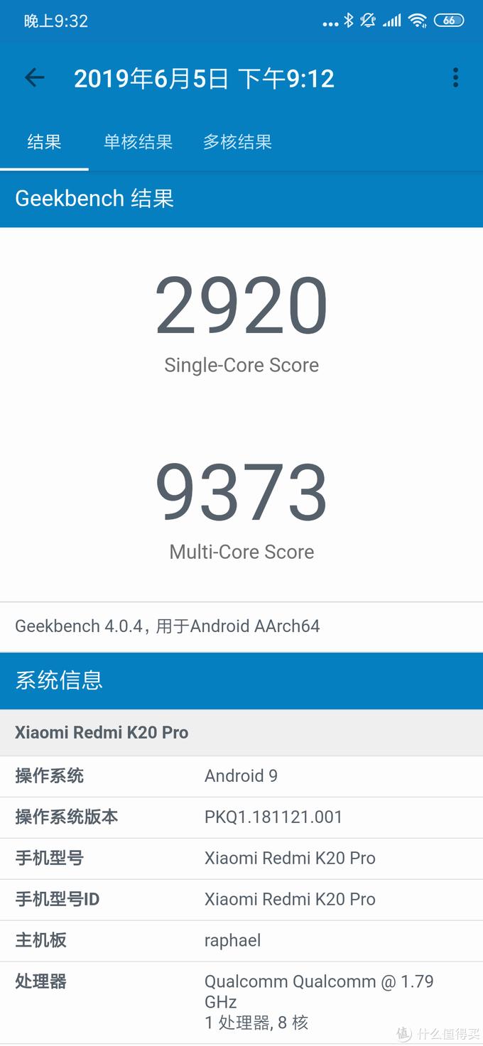 唠哩唠叨说——Redmi K20 Pro 首发开箱简评