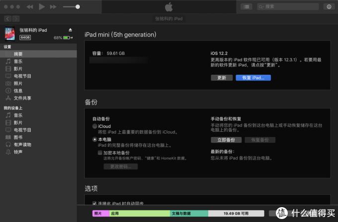 支持鼠标、文件管理—IOS13(iPad OS)深度体验报告(内附安装教程)