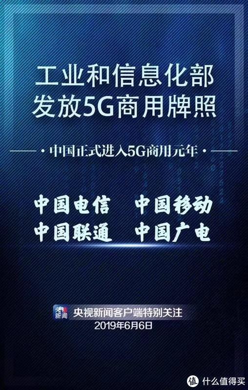 获得5G牌照的中国广电,到底是个什么来头?