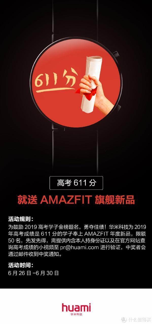 MIUI广告整治已开始 高考成绩611分送华米旗舰新品