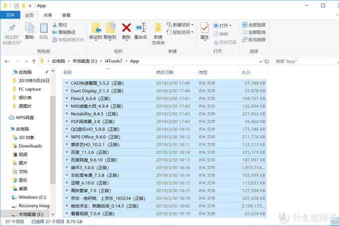零碎文件拷贝测试(37个 8.76G)