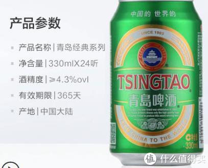 青岛啤酒 绿色易拉罐 330ML