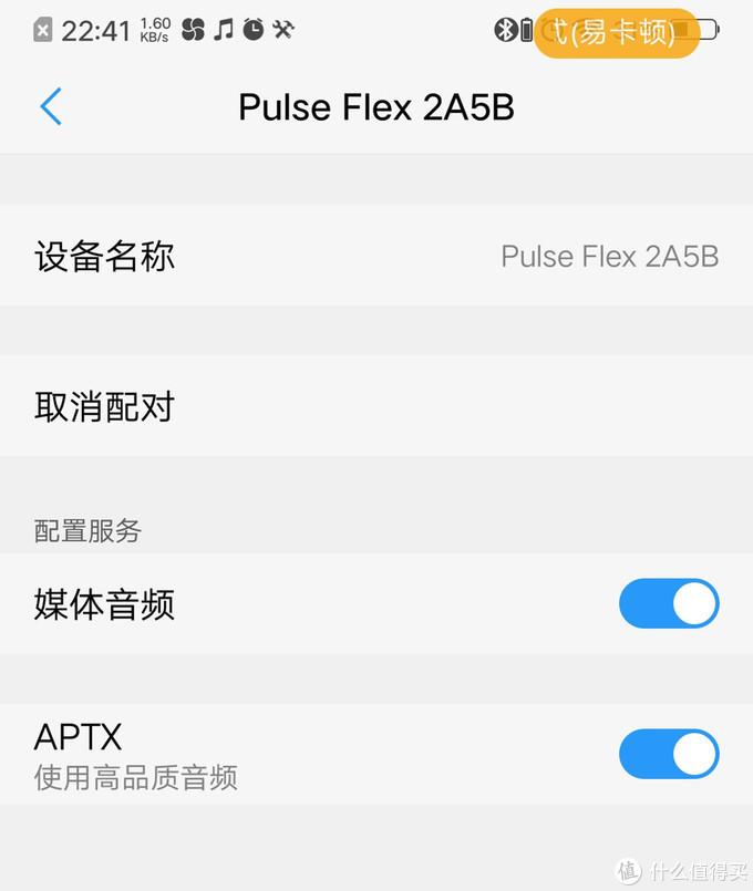 颜值高、声音棒,但APP音乐服务需要加强 BLUESOUND PULSE FLEX 2i智能音箱 (蓝嗓子 脉动S号)