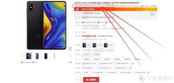 红米官微表示RedmiBook比同类竞品便宜千元 多款旗舰机降价清货