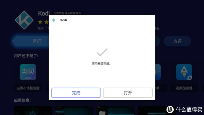 图11 Kodi应用安装完成