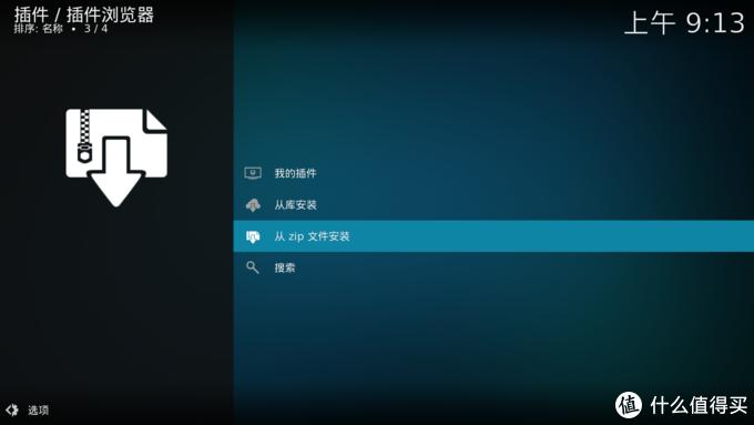 图27 中文界面
