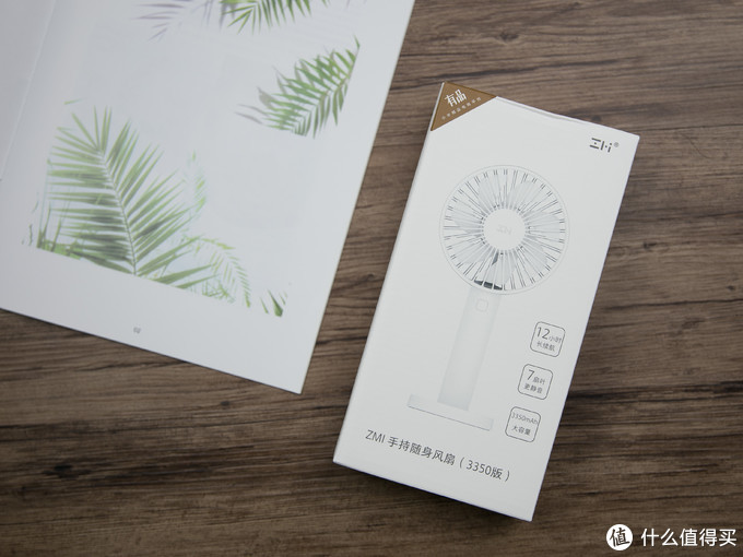 夏季遛娃祛暑神器——ZMI紫米手持随身风扇3350版轻分享