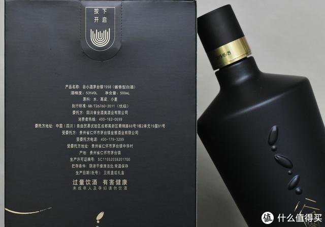 小酌怡情,品味薄利多销的谷小酒茅台镇1998高端酱酒