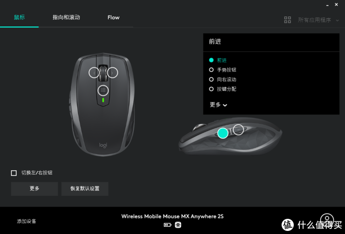 罗技MX Anywhere 2S鼠标,使用两年后的体验