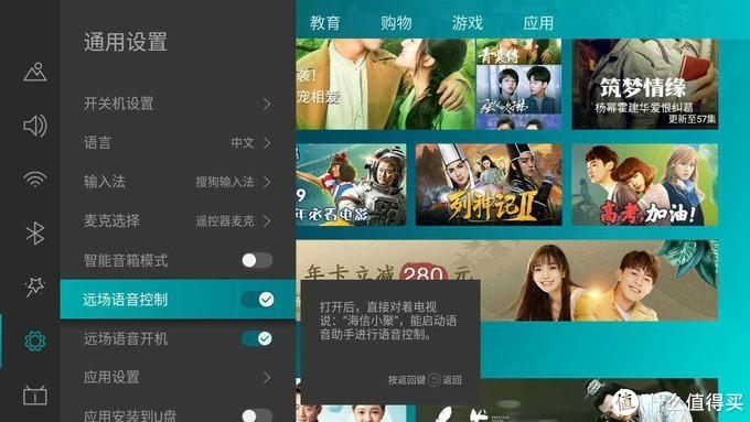 聪明的电视,智慧的生活:AI声控电视新宠 海信E5D 评测报告