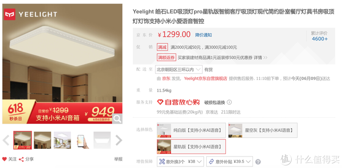 搞浪漫,客厅也可以~星轨版Yeelight皓石LED吸顶灯Pro入手记