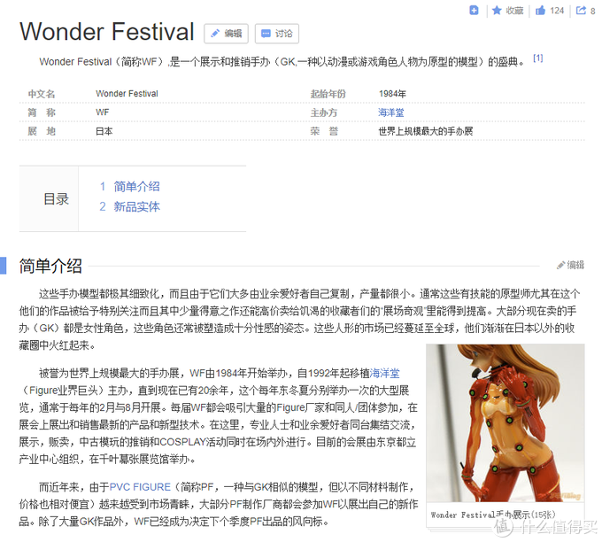 Wonder Festival 2019上海手办模型展Day 1随手拍(多图预警)