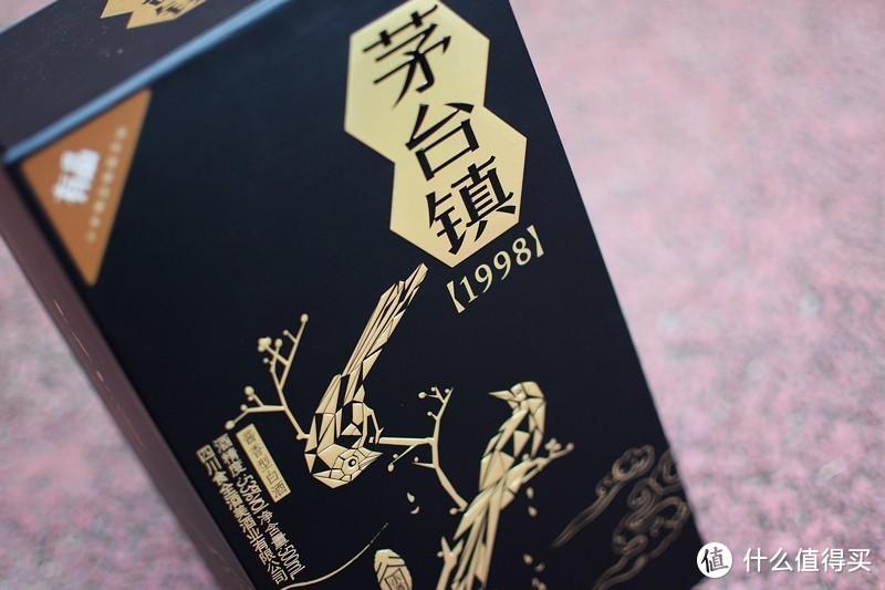 端午喝小酒 谷小酒茅台镇1998 53度酱香型白酒