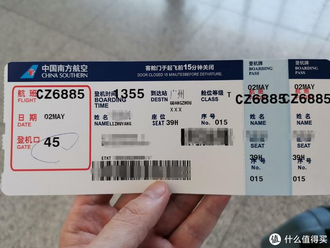 飞行报告:CAN—URC往返(广州-乌鲁木齐)国航CA4370、南航CZ6885经济仓体验