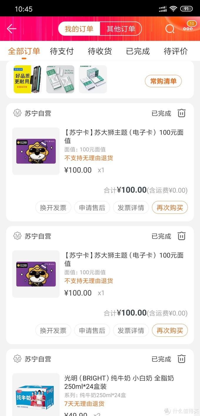 618小米pay和网易支付的小羊毛