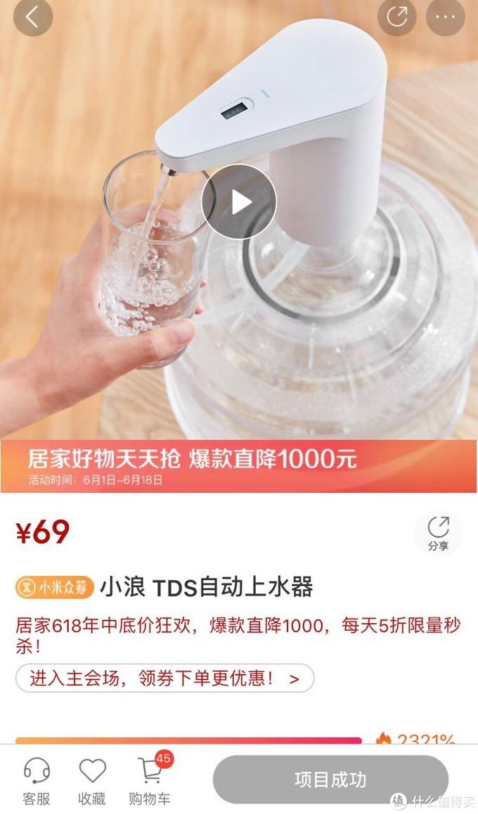 众筹的小浪TDS自动上水器
