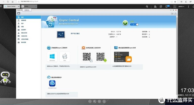 威联通Qsync服务端控制界面