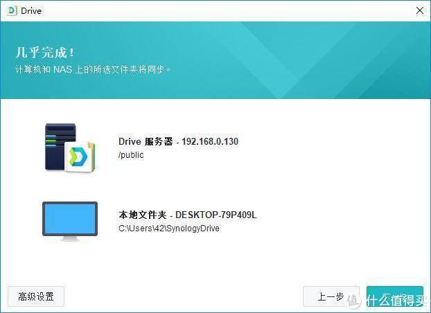 群晖Drive PC应用