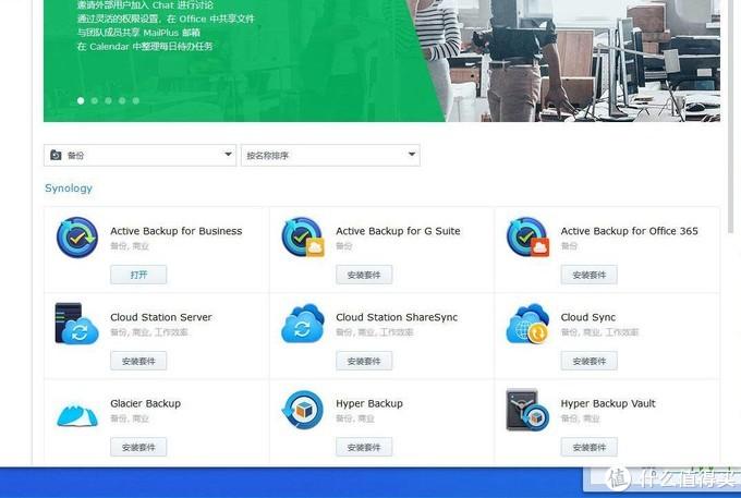 群晖Active Backup for Business
