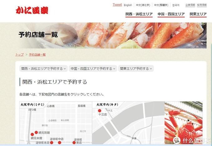 吃吃逛逛最随意的大阪2日游记录