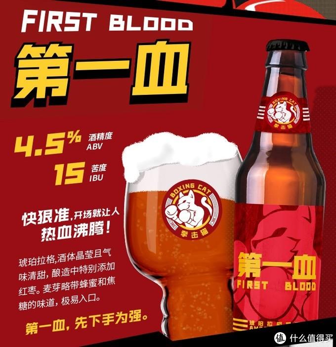 快、准、狠:拳击猫First Blood第一血琥珀拉格精酿啤酒