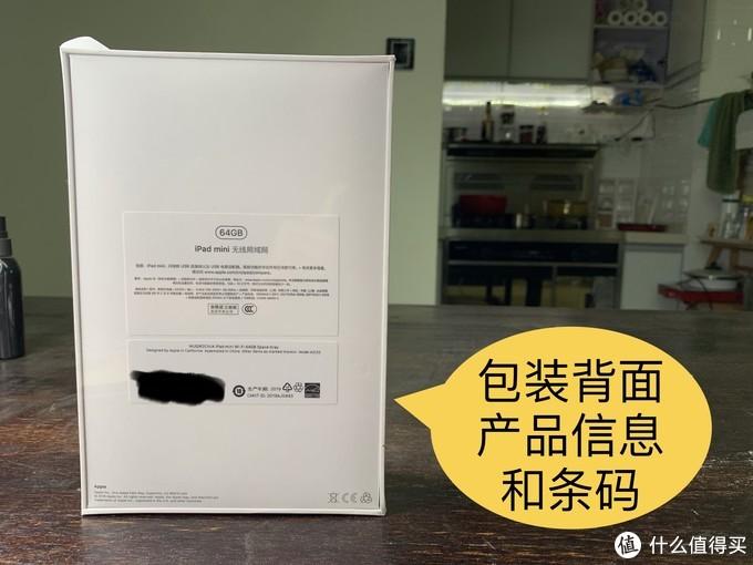包装背面,是条码和产品信息