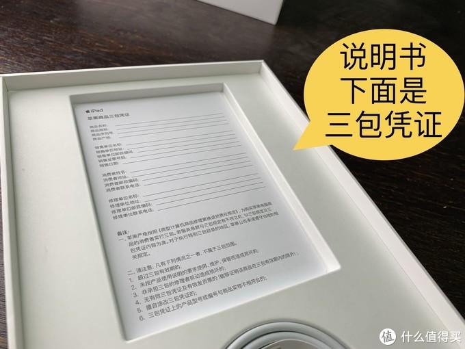 说明书下面是一张三包保修,iPad是2年的保修,比手机多一年。