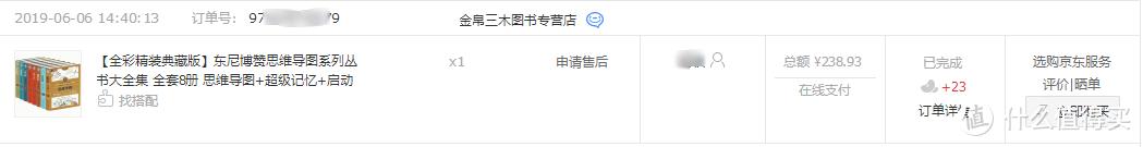 【618成绩单】东尼博赞思维导图系列丛书大全集晒单