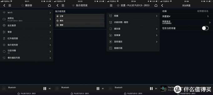 BLUESOUND PULSE FLEX 2i智能音箱评测,舶来品带来的另类体验