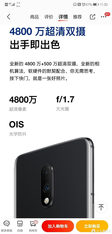 朴素体验: 闲聊聊没有Pro的OnePlus 7(一加7)