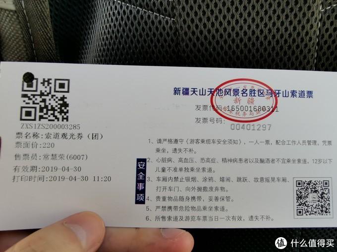 """用500元去程机票游北疆—记""""五天新疆乌鲁木齐周边游"""""""