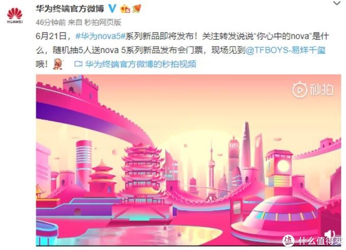 华为nova家族新成员即将亮相:6月21日,武汉见!