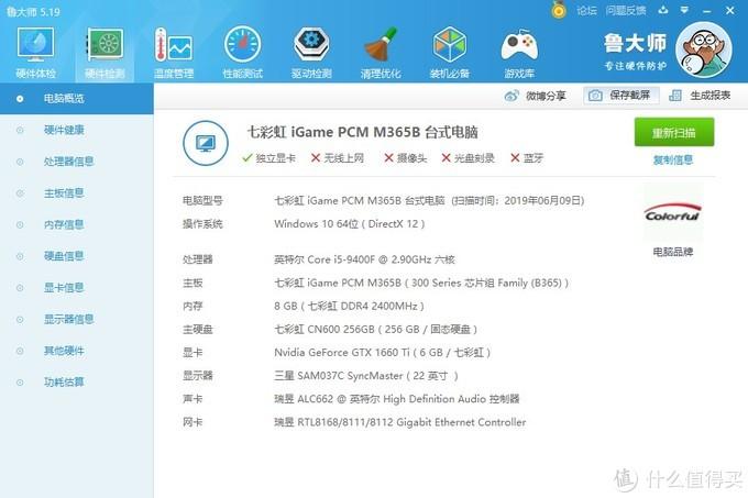 电竞时代 iGame Sigma M500游戏主机初体验