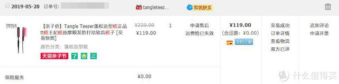 618成绩单:Tangle Teezer蓬松造型梳,会按摩的梳
